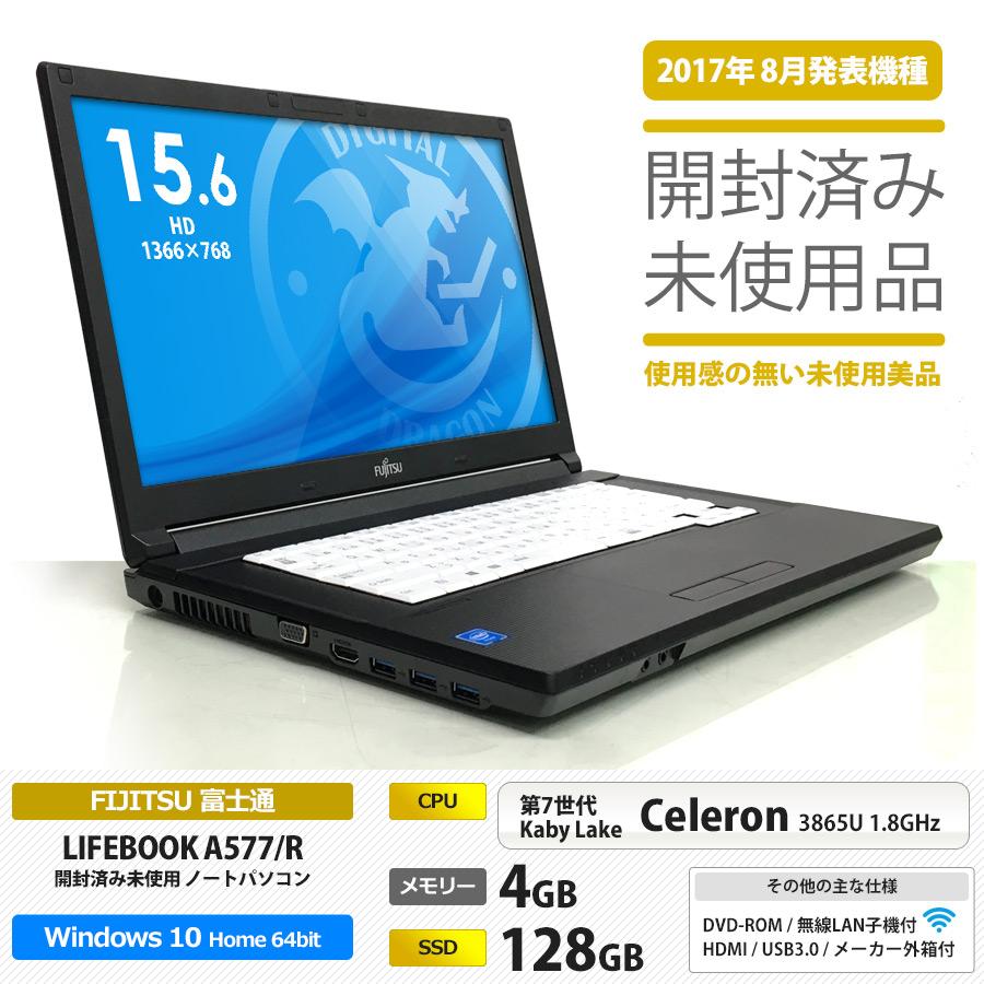 LIFEBOOK A577/R Celeron 3865U 1.8GHz / SSD128GB / Windows 10 Home 64bit / 無線LAN子機付