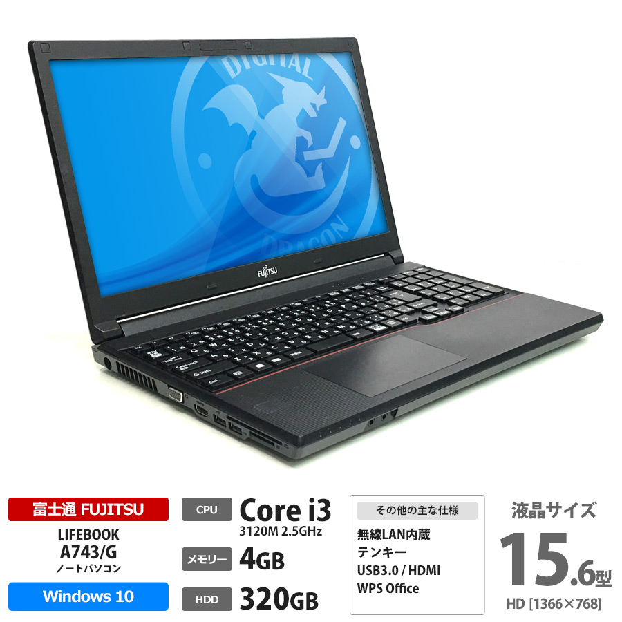 富士通 LIFEBOOK A743/G Core i3 3120M 2.5GHz / メモリー4GB HDD320GB / Windows10 Home 64bit / DVD-ROM / 15.6型 HD液晶 / テンキー搭載 無線LAN内蔵
