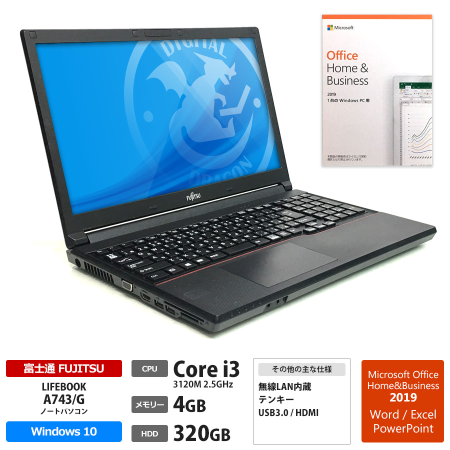 富士通 Office2019付 LIFEBOOK A743/G Core i3 3120M 2.5GHz / メモリー4GB HDD320GB / Windows10 Home 64bit / DVD-ROM / 15.6型 HD液晶 / テンキー搭載 無線LAN内蔵 / Microsoft Office Home&Business 2019 プリインストール