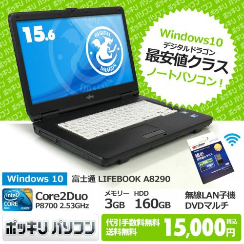 LIFEBOOK FMV-A8290 C2D-2.53GHz / メモリー3GB HDD160GB / Windows10 Home 64bit / マルチ