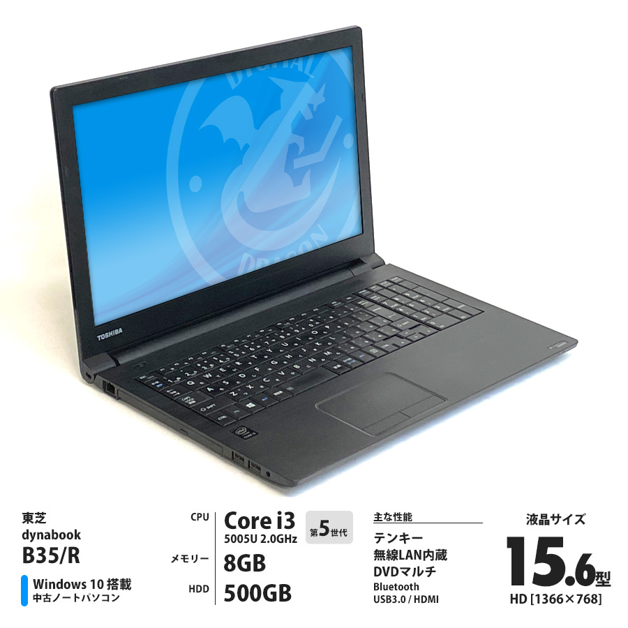 dynabook B35/R Corei3 5005U 2.0GHz / メモリー8GB HDD500GB / Windows10 Home 64bit / DVDマルチ / 15.6型 HD液晶 / テンキー Bluetooth 無線LAN内蔵 [管理コード:0802]
