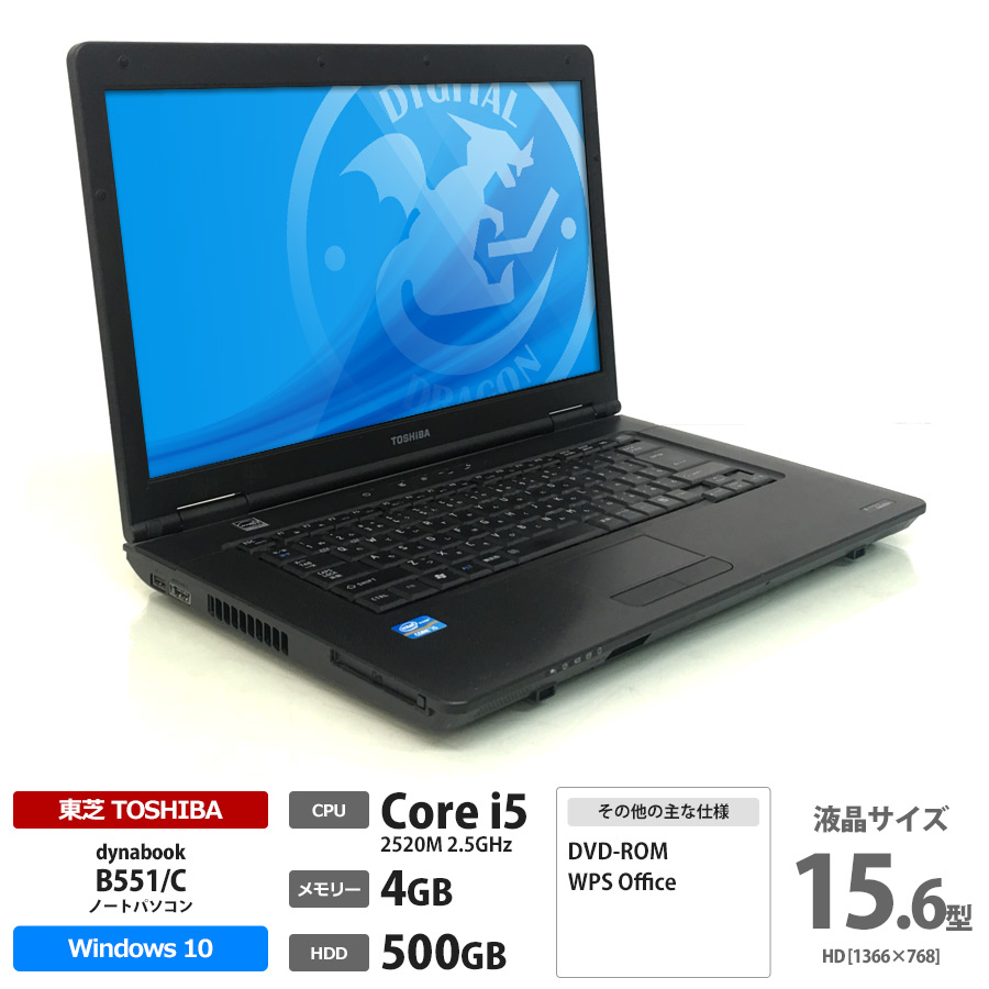 東芝 dynabook B551/C Core i5 2520M 2.5GHz / メモリー4GB HDD500GB / Windows10 Home 64bit / DVD-ROM / 15.6型HD
