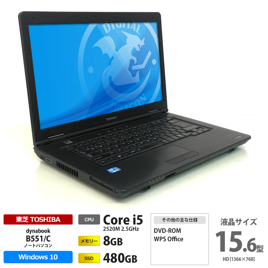東芝 dynabook B551/C Core i5 2520M 2.5GHz / メモリー8GB 新品SSD480GB / Windows10 Home 64bit / DVD-ROM / 15.6型HD液晶 [管理コード:4964R]