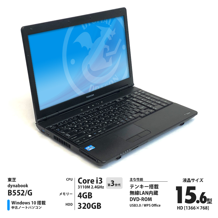 dynabook B552/G Core i3 3110M 2.4GHz / メモリー4GB HDD320GB / Windows10 Home 64bit / DVD-ROM / 15.6型 HD液晶 テンキー 無線LAN搭載 [管理コード:0007]