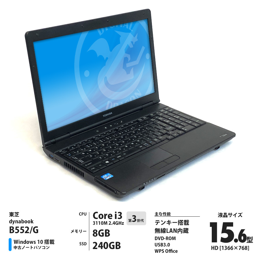 東芝 dynabook B552/G Core i3 3110M 2.4GHz / メモリー8GB SSD240GB / Windows10 Home 64bit / DVD-ROM / 15.6型 HD液晶 テンキー 無線LAN内蔵 [管理コード:0007-R61]