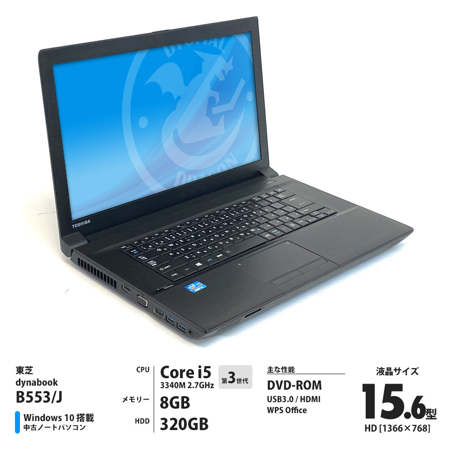 東芝 dynabook B553/J Core i5 3340M 2.7GHz / メモリー8GB HDD320GB / Windows10 Home 64bit / DVD-ROM / 15.6型 HD液晶 [管理コード:0947]