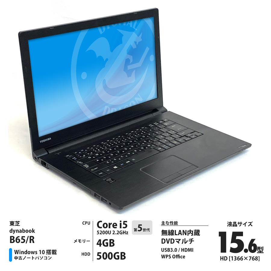 dynabook B65/R Corei5 5200U 2.2GHz / メモリー4GB HDD500GB / Windows10 Home 64bit / DVDマルチ / 15.6型 HD液晶 / 無線LAN内蔵 [管理コード:8798]
