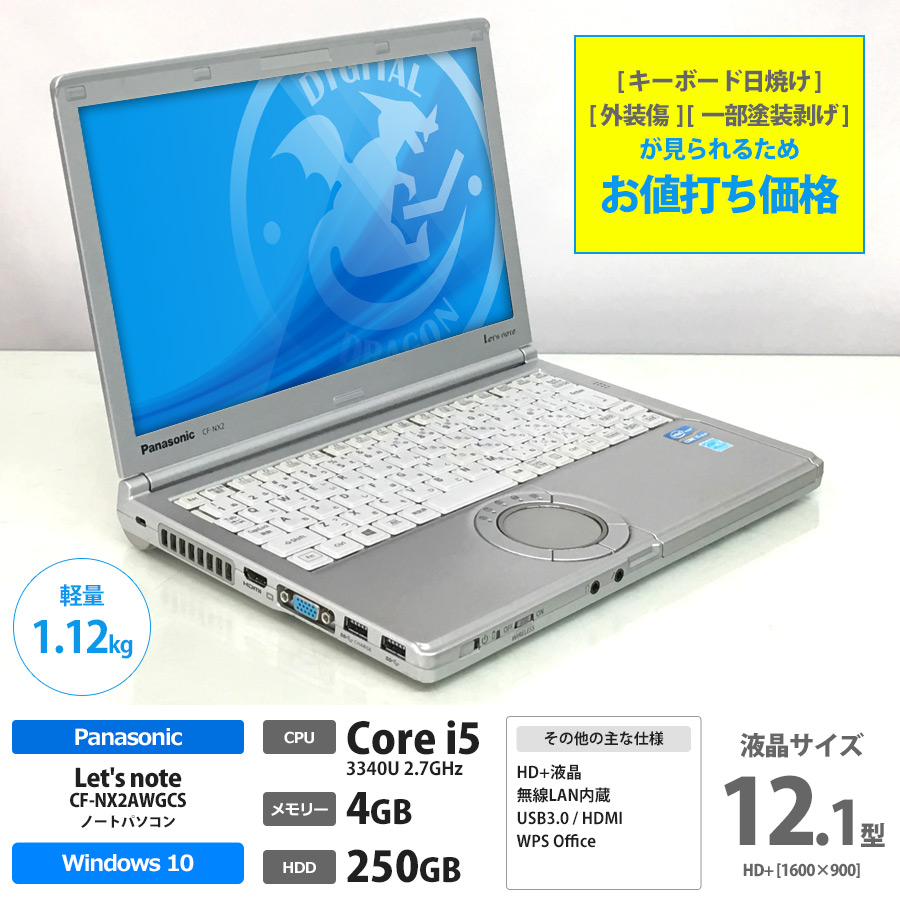 Panasonic 【外観等特記有り お値打ち品】Let's note CF-NX2AWGCS Corei5 3340M 2.7GHz / メモリー4GB HDD250GB / Windows10 Home 64bit / 12.1型 HD+(1600×900)液晶 / 無線LAN内蔵
