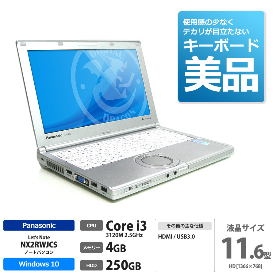Panasonic 【キーボード美品】 Let's note CF-NX2RWJCS 軽量パソコン Corei3 3120M 2.5GHz / メモリー4GB HDD250GB / Windows10 Home 64bit / 11.6型 HD液晶 /
