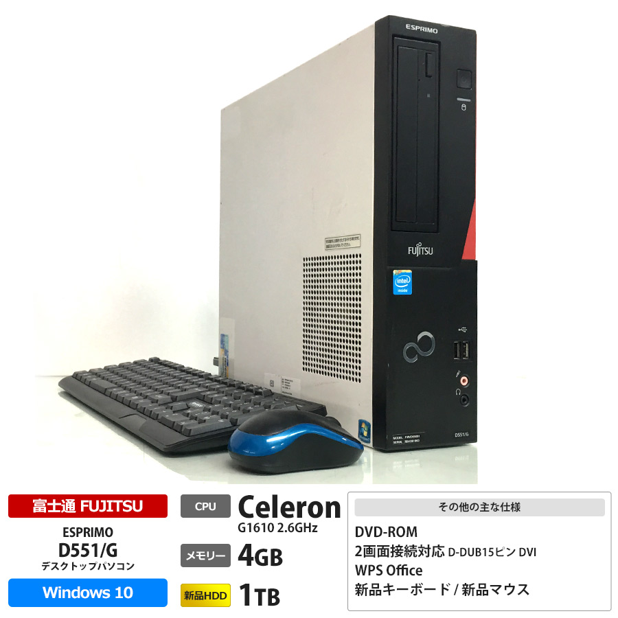 富士通 ESPRIMO D551/G Celeron G1610 2.6GHz / メモリー4GB 新品HDD1TB / Windows10 Home 64bit / DVD-ROM