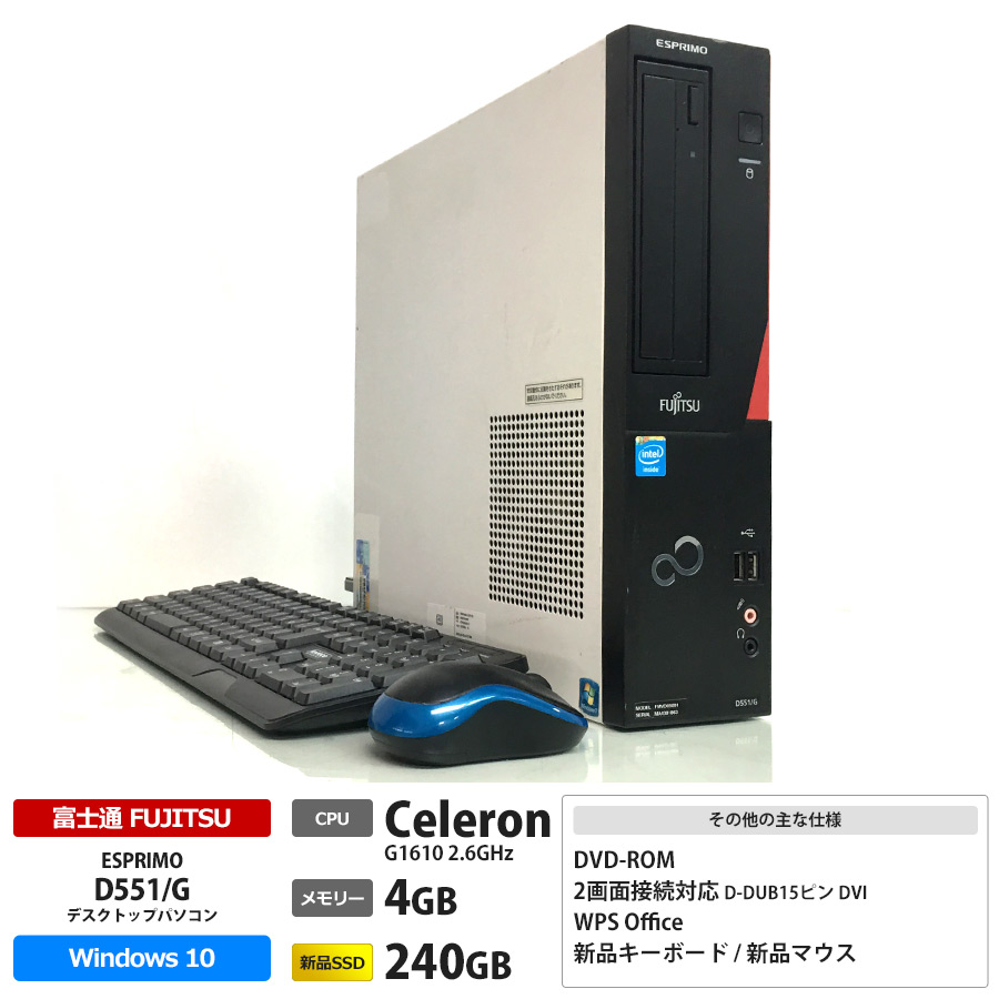 富士通 ESPRIMO D551/G Celeron G1610 2.6GHz / メモリー4GB 新品SSD240GB / Windows10 Home 64bit / DVD-ROM