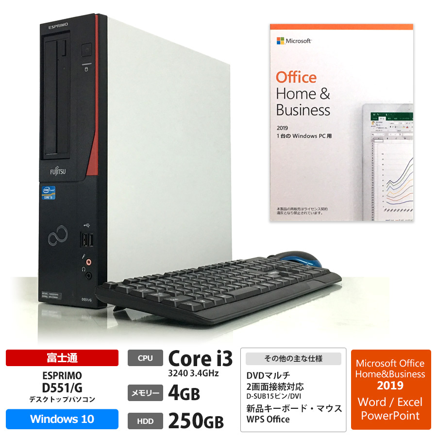 富士通 ESPRIMO D551/G Corei3 3240 3.4GHz / メモリー4GB HDD250GB / Windows10 Home 64bit / DVDマルチ / Microsoft Office Home&Business 2019 プリインストール [Word、Execl、Outlook、PowerPoint]