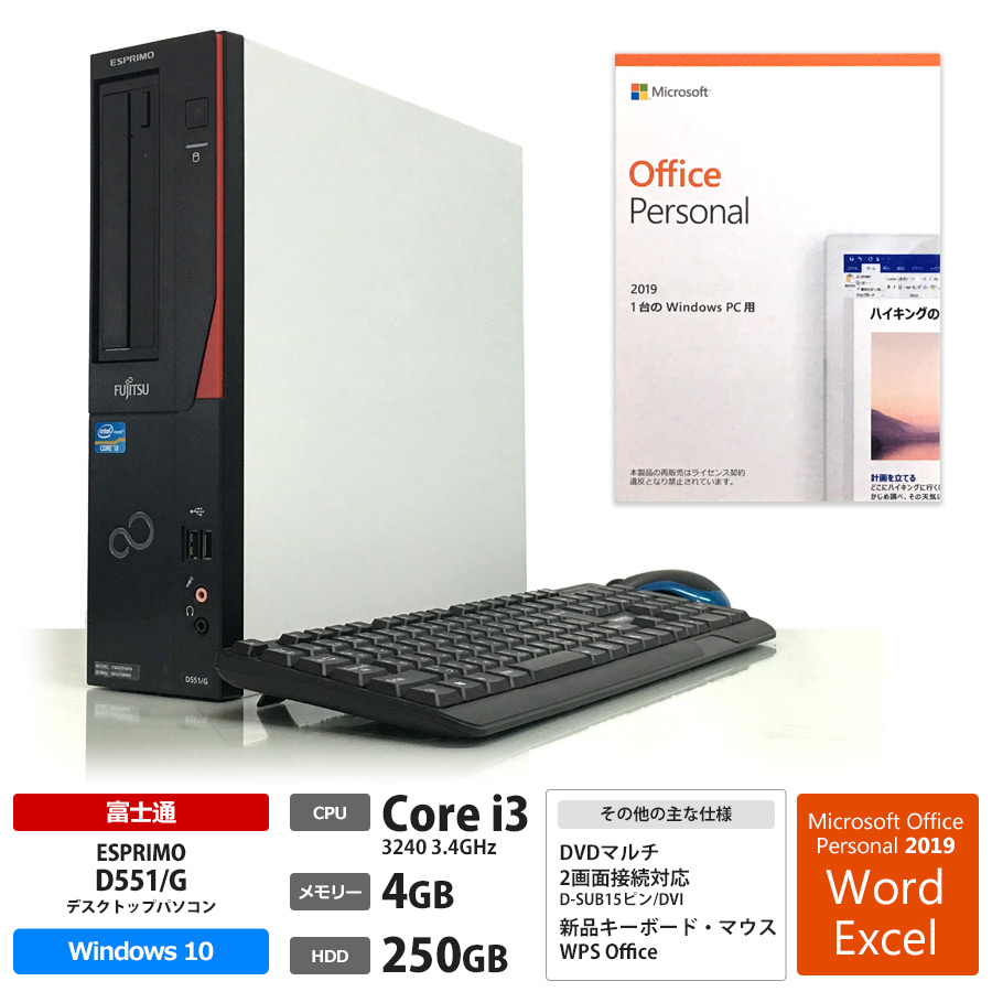 富士通 Office2019付 ESPRIMO D551/G Corei3 3240 3.4GHz / メモリー4GB HDD250GB / Windows10 Home 64bit / DVDマルチ / Microsoft Office Personal 2019 プリインストール [Word、Excel、Outlook]