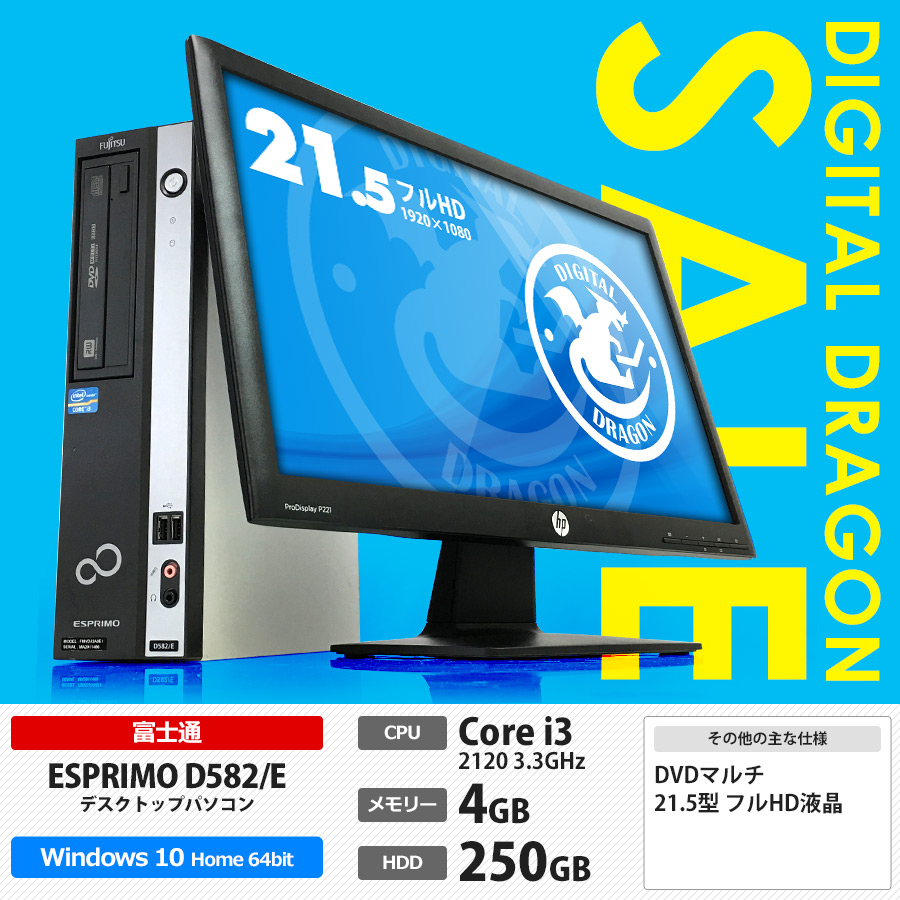 ESPRIMO D582/E i3-3.3GHz / メモリー4GB HDD250GB / Windows10 Home 64bit / 21.5型フルHD液晶