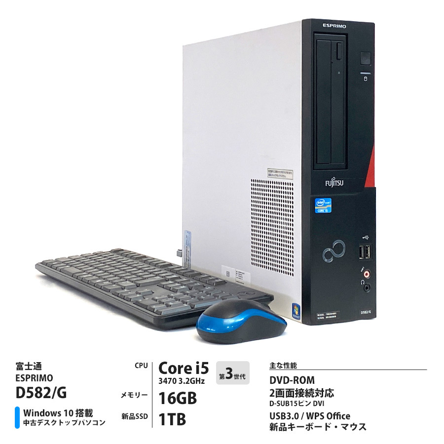 ESPRIMO D582/G Corei5 3470 3.2GHz / メモリー16GB 新品SSD1TB / Windows10 Home 64bit / DVD-ROM [管理コード:5481]