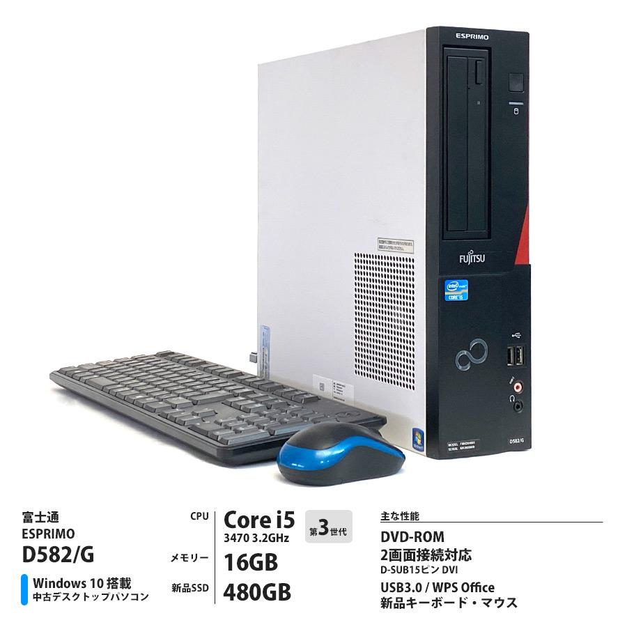 ESPRIMO D582/G Corei5 3470 3.2GHz / メモリー16GB 新品SSD480GB / Windows10 Home 64bit / DVD-ROM [管理コード:5481]