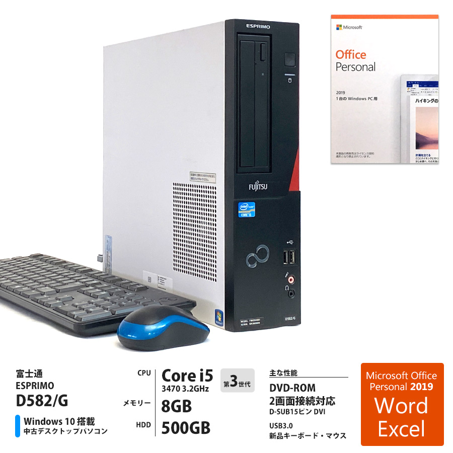 富士通 ESPRIMO D582/G Corei5 3470 3.2GHz / メモリー8GB HDD500GB / Windows10 Home 64bit / DVD-ROM / Microsoft Office Personal 2019 プリインストール [管理コード:5481]