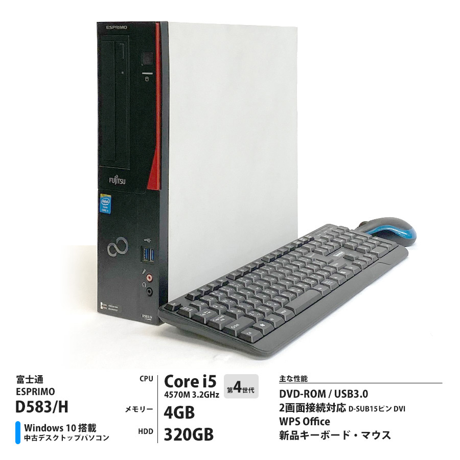 富士通 ESPRIMO D583/H Corei5 4570 3.2GHz / メモリー4GB HDD320GB / Windows10 Home 64bit / DVD-ROM [管理コード:0538]