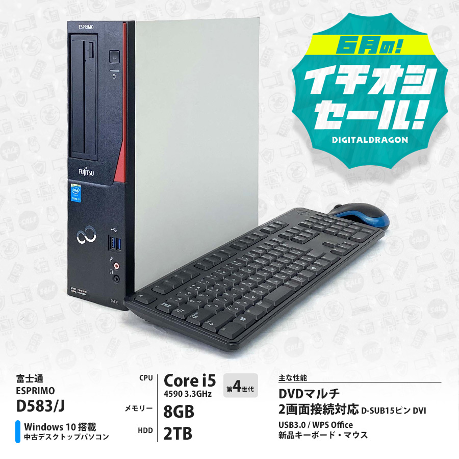 中古パソコン 富士通 ESPRIMO D583/J