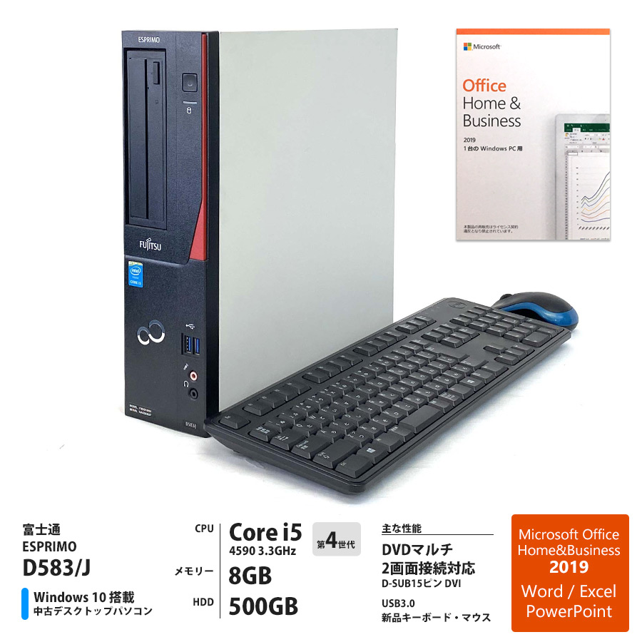 ESPRIMO D583/J Corei5 4590 3.3GHz / メモリー8GB HDD500GB / Windows10 Home 64bit / DVDマルチ / Microsoft Office Home&Business 2019 プリインストール [管理コード:1301]
