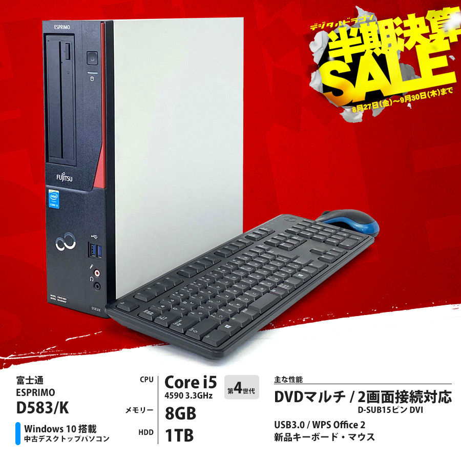 中古パソコン 富士通 ESPRIMO D583/K