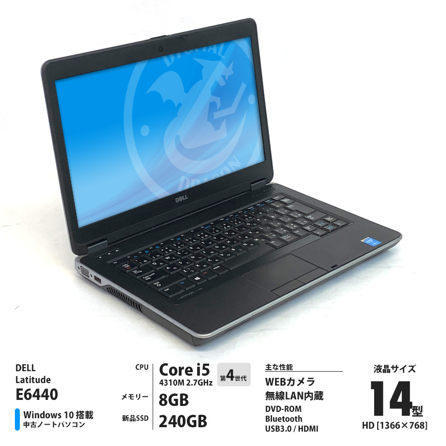 DELL Latitude E6440 Corei5 4310M 2.7GHz / メモリー8GB 新品SSD240GB / Windows10 Home 64bit / 14型 HD液晶 DVD-ROM WEBカメラ Bluetooth 無線LAN内蔵 [管理コード:6611]