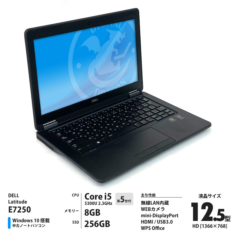 DELL Latitude E7250 / Corei5 5300U 2.3GHz / メモリー8GB SSD256GB / Windows10 Home 64bit / 12.5型 HD液晶 WEBカメラ 無線LAN内蔵  [管理コード:9000]