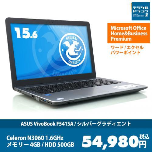 VivoBook F541SA シルバーグラディエント / 無線LAN WEBカメラ テンキー / Microsoft Office