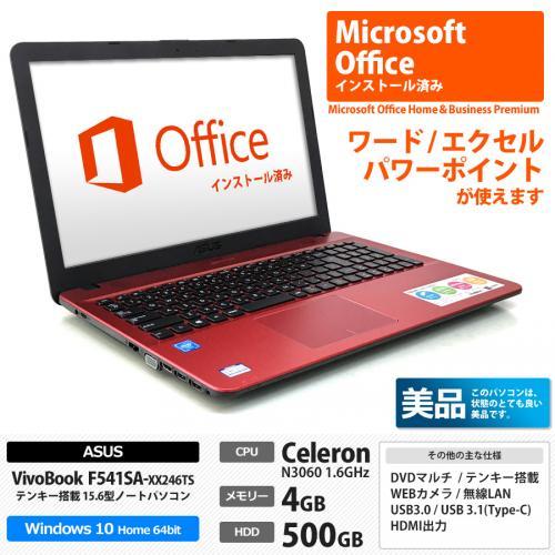 VivoBook F541SA-XX246TS レッド / WEBカメラ テンキー / Microsoft Office Home&Business Premium