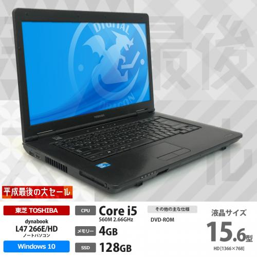 【平成最後の大セール】 dynabook L47 266E/HD / Corei5 560M 2.66GHz / メモリー4GB SSD128GB / Windows10 Home 64bit / DVD-ROM / 15.6型HD ※WPS Office 別売り [管理コード:6647]
