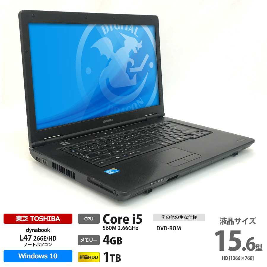 dynabook L47 266E/HD / Corei5 560M 2.66GHz / メモリー4GB 新品HDD1TB / Windows10 Home 64bit / DVD-ROM / 15.6型HD [管理コード:9115_1285] ※WPS Office 別売り