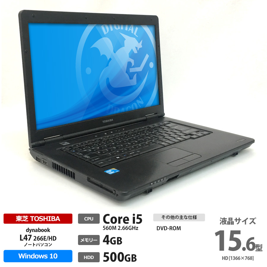 東芝 dynabook L47 266E/HD / Corei5 560M 2.66GHz / メモリー4GB HDD500GB / Windows10 Home 64bit / DVD-ROM / 15.6型HD [管理コード:1285] ※WPS Office 別売り