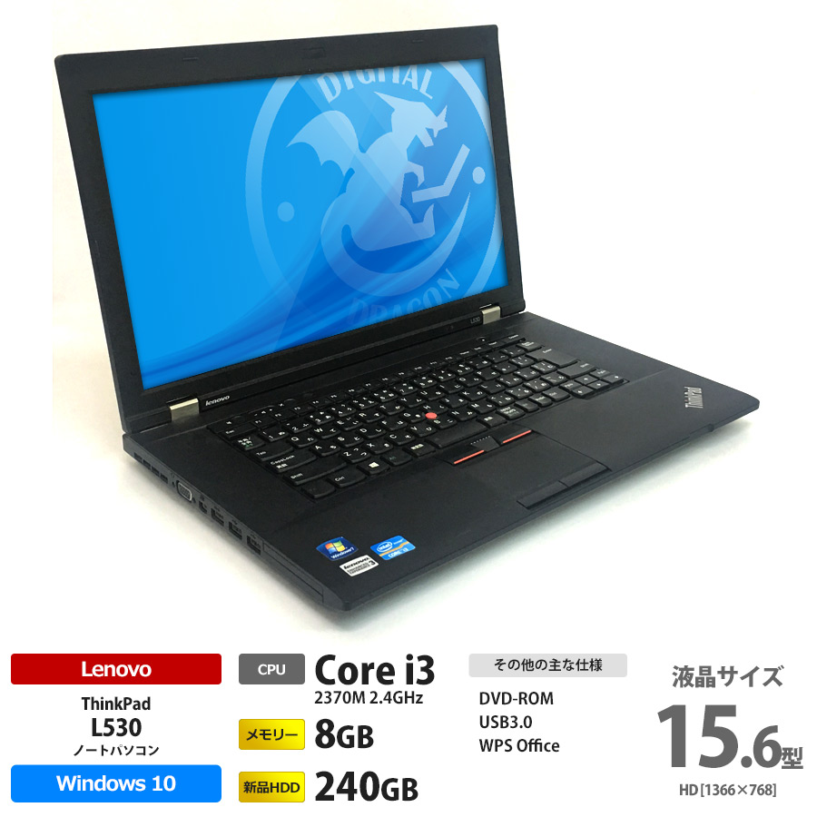 Lenovo ThinkPad L530 / Core i3 2370M 2.4GHz / メモリー8GB 新品SSD240GB / Windows10 Home 64bit / 15.6型 HD液晶 / DVD-ROM