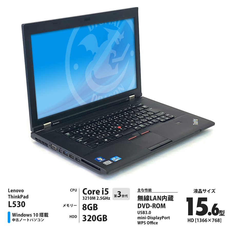 ThinkPad L530 / Core i5 3210M 2.5GHz / メモリー8GB HDD320GB / Windows10 Home 64bit / 15.6型 HD液晶 / DVD-ROM 無線LAN内蔵 [管理コード:9078]