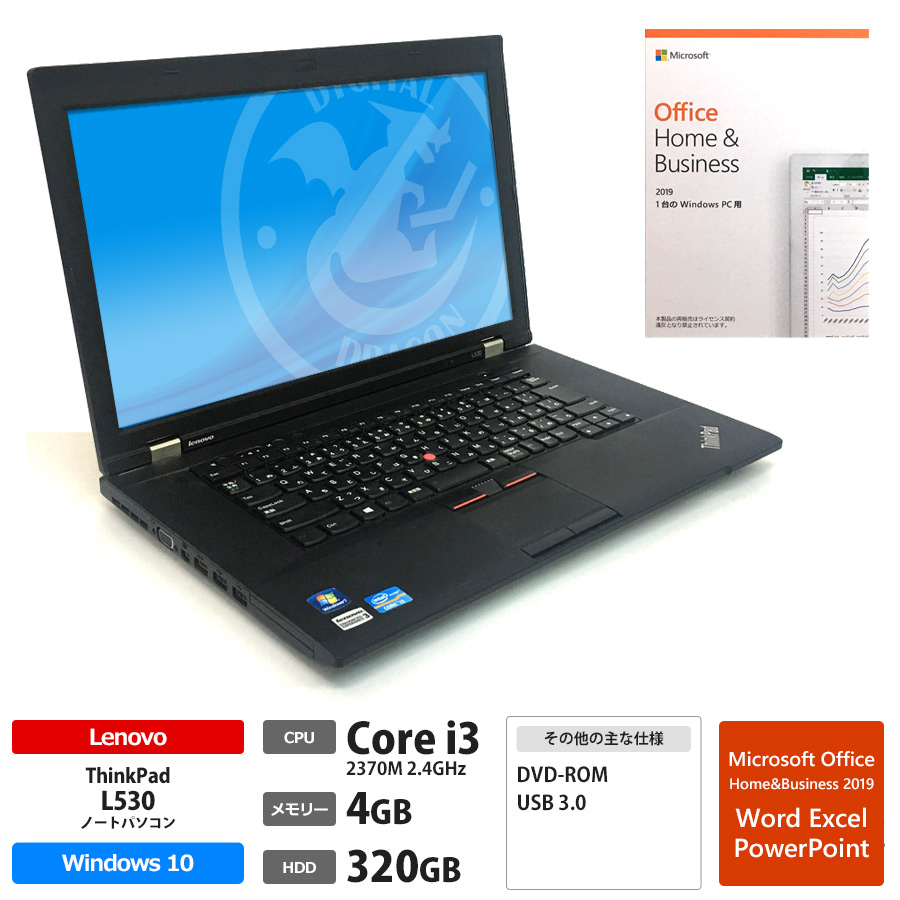 Lenovo ThinkPad L530 / Core i3 2370M 2.4GHz / メモリー4GB HDD320GB / Windows10 Home 64bit / 15.6型 HD液晶 / DVD-ROM / Microsoft Office Home&Business 2019 プリインストール(Word、Excel、Outlook、PowerPoint)