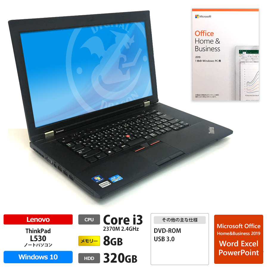 Lenovo ThinkPad L530 / Core i3 2370M 2.4GHz / メモリー8GB HDD320GB / Windows10 Home 64bit / 15.6型 HD液晶 / DVD-ROM / Microsoft Office Home&Business 2019 プリインストール(Word、Excel、Outlook、PowerPoint)
