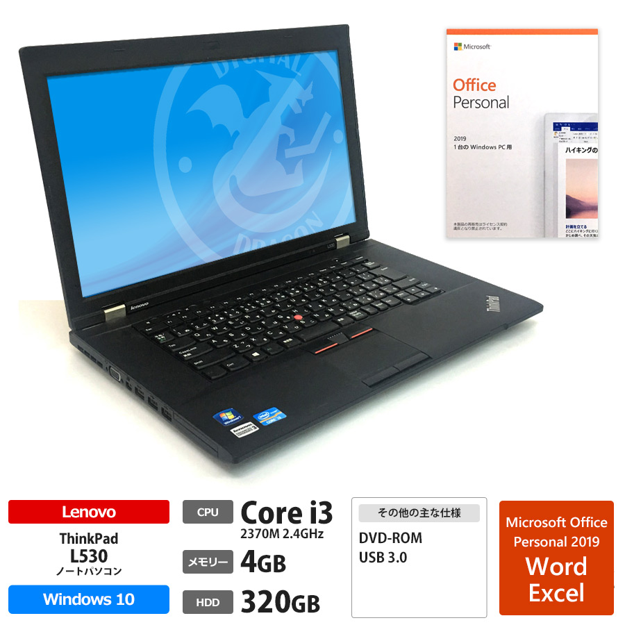 Lenovo ThinkPad L530 / Core i3 2370M 2.4GHz / メモリー4GB HDD320GB / Windows10 Home 64bit / 15.6型 HD液晶 / DVD-ROM / Microsoft Office Personal 2019 プリインストール(Word、Excel、Outlook)