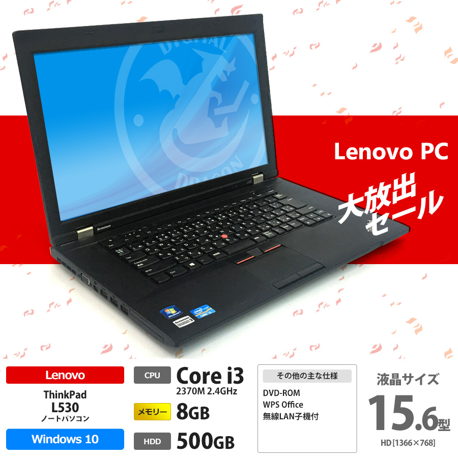 【Lenovo大放出セール】ThinkPad L530 / Core i3 2370M 2.4GHz / メモリー8GB HDD500GB / Windows10 Home 64bit / 15.6型 HD液晶 / DVD-ROM / 無線LAN子機付