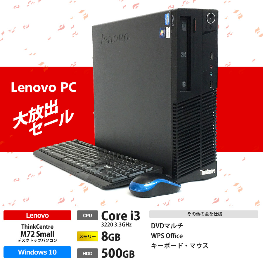 Lenovo 【Lenovo大放出セール】ThinkCentre M72e Small / Core i3 3220 3.3GHz / メモリー8GB HDD500GB / Windows10 Home 64bit / DVDマルチ