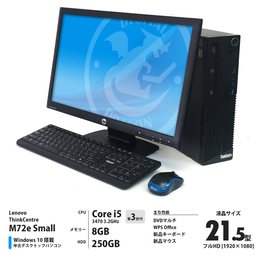 Lenovo ThinkCentre M72e Small / Core i5 3470 3.2GHz / メモリー8GB HDD250GB / Windows10 Home 64bit / DVDマルチ / 21.5型 フルHD液晶セット [管理コード:7780]
