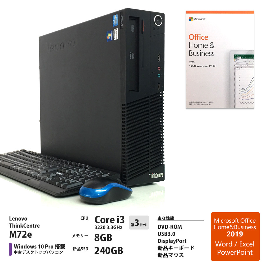 ThinkCentre M72e Corei3 3220 3.3GHz / メモリー8GB 新品SSD240GB / Windows10 Pro 64bit / DVDマルチ / Microsoft Office Home&Business 2019 プリインストール (Word Excel Outlook PowerPoint) [管理コード:3232]