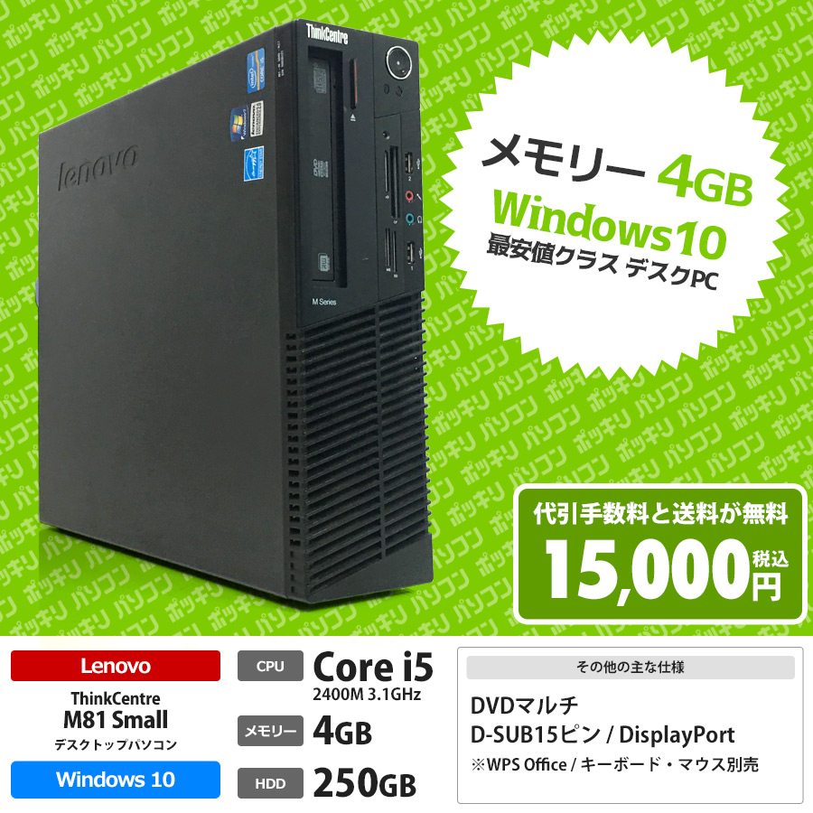 Lenovo 【15,000円ポッキリ】ThinkCentre M81 Small / Corei5 2400 3.1GHz / メモリー4GB HDD250GB DVDマルチ / Windows10 Home 64bit ※WPS Office、キーボード・マウス別売