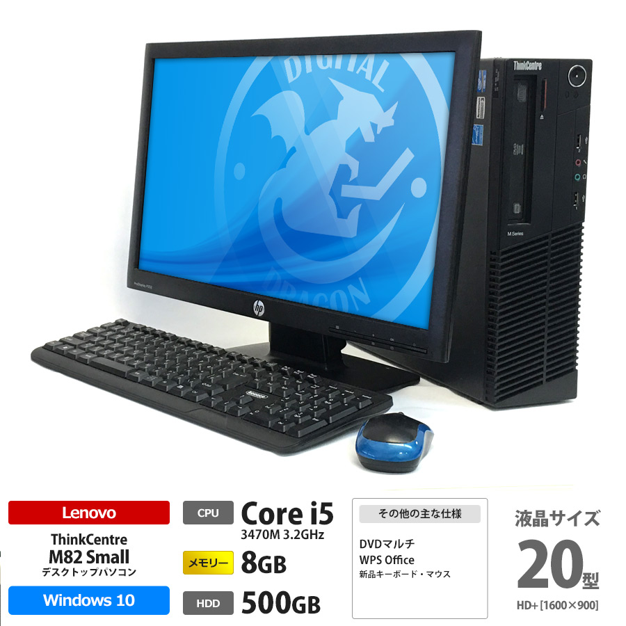 Lenovo ThinkCentre M82 Small / Core i5 3470 3.2GHz / メモリー8GB HDD500GB / Windows10 Home 64bit / DVDマルチ / 20型 HD+液晶ディスプレイセット [管理コード:8385]