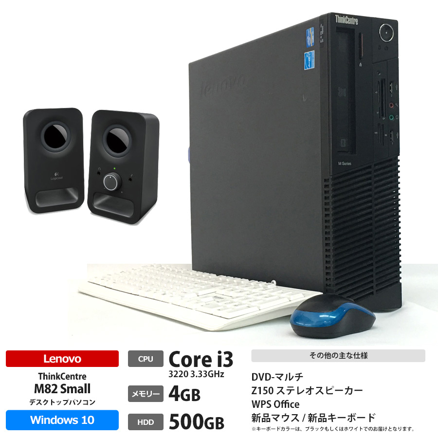 Lenovo ThinkCentre M82 Small Corei3 3220 3.3GHz / メモリー4GB HDD500GB / Windows10 Home 64bit / DVDマルチ / ロジクール Z150 新品ステレオスピーカーセット