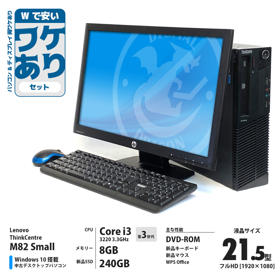 Lenovo 【PC・液晶 両ワケあり】 ThinkCentre M82 Small Corei3 3220 3.3GHz / メモリー8GB 新品SSD240GB / Windows10 Home 64bit / DVD-ROM [管理番号:7121-DM1]
