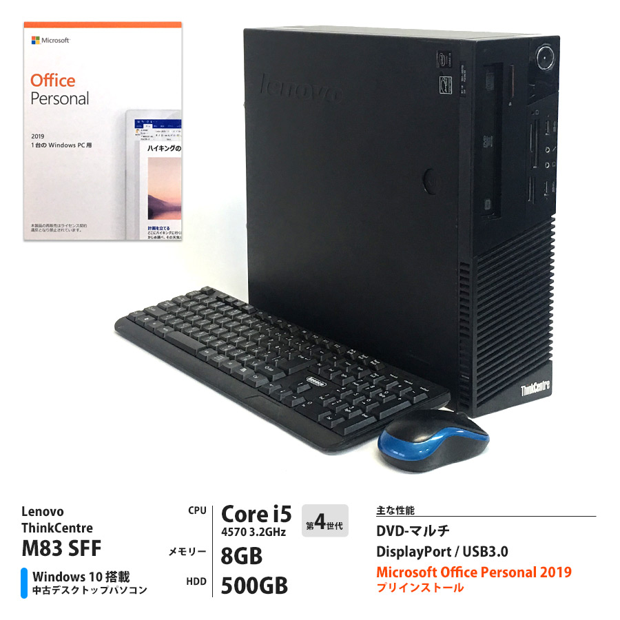 Lenovo ThinkCentre M83 SFF Pro / Corei5 4570 3.2GHz / メモリー8GB HDD500GB / Windows10 Home 64bit / DVDマルチ / Microsoft Office 2019 Personal プリインストール(Word、Excel、Outlook) [管理コード:2101]