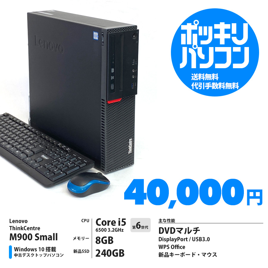 【40000円ポッキリ】ThinkCentre M900 Small / Corei5 6500 3.2GHz / メモリー8GB 新品SSD240GB / Windows10 Home 64bit / DVDマルチ  [管理コード:0090]