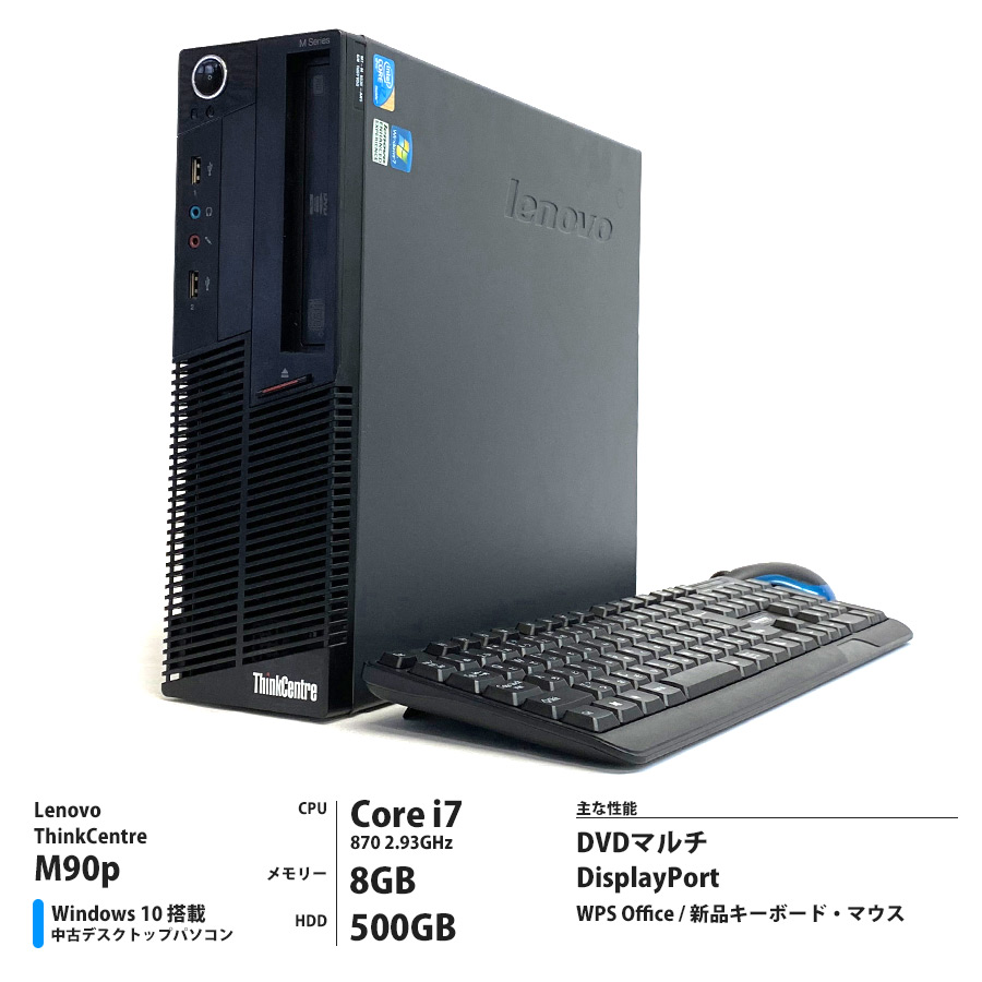 Lenovo ThinkCentre M90p Small / Corei7 870 2.93GHz / GeForce 310 / メモリー8GB HDD500GB / Windows10 Home 64bit / DVDマルチ  [管理コード:6203]