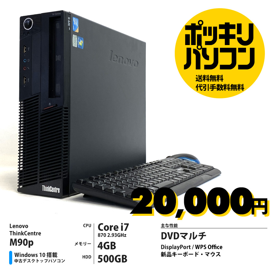 Lenovo 【20000円ポッキリ】 ThinkCentre M90p Small / Corei7 870 2.93GHz / GeForce 310 / メモリー4GB HDD500GB / Windows10 Home 64bit / DVDマルチ  [管理コード:6203]