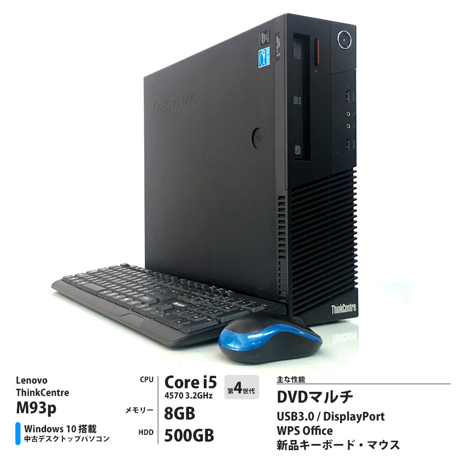 Lenovo ThinkCentre M93p SFF Pro Core i5 4570 3.2GHz / メモリー8GB HDD500GB / Windows10 Home 64bit / DVDマルチ [管理コード:4943]
